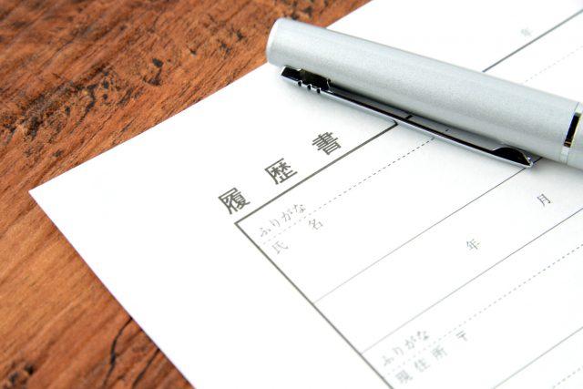 企画の求人に応募するための履歴書