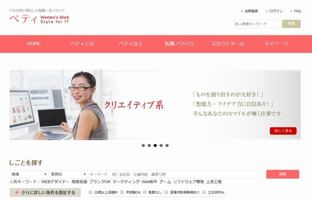 IT女性向け転職サイト ベティ