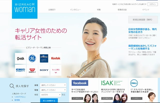 BIZ REACH WOMAN イメージ